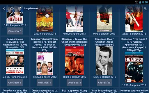 Фильмы онлайн. Премьеры! V1. 8. 1 » все для кпк и коммуникаторов на.